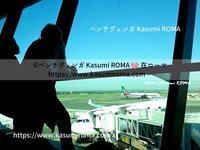 6/3外国人観光客受け入れ開始!と、ヨーロッパ諸国の対イタリア出入国制限緩和措置内容とは@イタリア、3段階へ:6月3日から② ~ 新型コロナウイルスーCOVIDー19ー/新型肺炎 ~ - 『ROMA』ローマ在住 ベンチヴェンガKasumiROMAの「ふぉとぶろぐ♪ 」