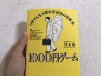 1000円ゲームvol.156 - いっちースポーツのアウトプットブログ