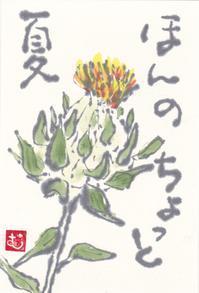 紅花「ほんのちょっと夏」 - ムッチャンの絵手紙日記