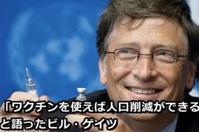 ビル・ゲイツ氏、「コロナウイルスよりも危険な大災害」を予言 - 蒼莱ブログ