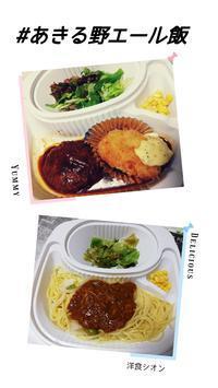 【今宵は気になるレストランを応援して】あきる野市の洋食シオンでテイクアウト。【糖質制限解除】 - Simoneは洋裁したり、読書したり、外食したり。Симоне шије, чита и једе/Simone šije, čita i jede