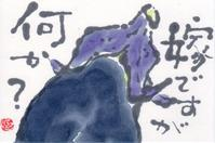 懐かしい絵手紙「なす」いろいろ - ムッチャンの絵手紙日記