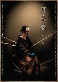 6/10-14 吉野翼企画「阿呆船-初演版-」に出演します。 - my green room