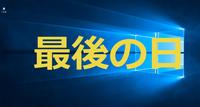 202x 年 Windows 最期の日 - isLandcenter 非番中
