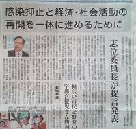 日本共産党の志位和夫委員長が新型コロナウイルス感染症に伴う緊急事態宣言の解除後の対策として提言を発表しました - ながいきむら議員のつぶやき(日本共産党長生村議員団ブログ)