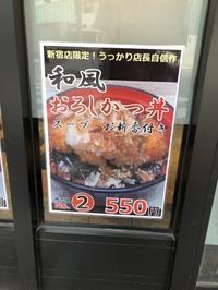 327杯目:富士そば新宿店で冷やしおろしかつそば - 富士そば原理主義