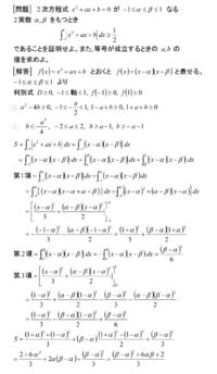 チェビシェフの多項式関連の入試問題(2) - 得点を増やす方法を教えます。困ってる人の手助けします。1p500円より。