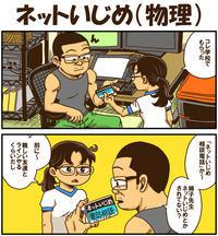 ねっといじめ(物理) - 戯画漫録