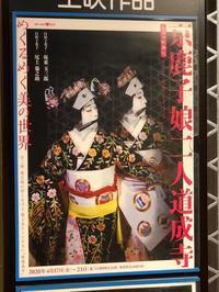 シネマ歌舞伎「京鹿子娘二人道成寺」 - noriさんのひまつぶ誌