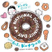 ドーナツの日 - 溝呂木一美の仕事と趣味とドーナツ
