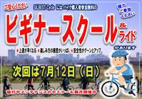 7/12(日)より開始‼️ビギナースクール&ライド‼️ - ショップイベントの案内 シルベストサイクル