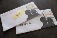 切手と封筒のお片づけ - 美的生活研究所