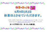 ☆火曜日定休のお知らせ☆ - オートプラザトリコブログ