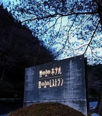 ○○年3月○○日檮原(ゆすはら) - 駅西の小さなご飯屋