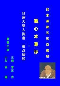 アマゾン・Kindle 電子出版のご案内 - 日蓮大聖人『御書』解説