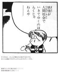 続ぼくが鬼太郎が好きな理由 - ちゅう太日記 〜さすらいマウスの雑記帳〜