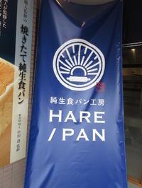 純生食パン工房 HARE/PAN(晴れパン)多治見店:生食編 - 岐阜うまうま日記(旧:池袋うまうま日記。)