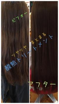 酸熱トリートメントいかがですか? - 富士宮美容室ストロベリー www.strawberry-hair.com