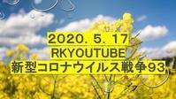 rkyoutube新型コロナウイルス戦争動画のうち、削除されたものは、下記HPから視聴できます。 - 爆龍ブログ