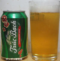 Bia lon Trúc Bạch(チュクバック缶ビール) - ポンポコ研究所(アジアのお酒)