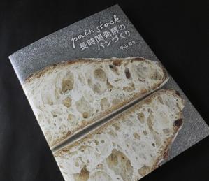 pain stock 長時間発酵のパンづくり! -