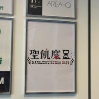 聖飢魔II KOWAii CAFE D.C.22 - 田園 でらいと