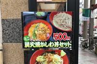 328杯目:富士そば御徒町店でミニ炭火焼きかしわ天丼セット - 富士そば原理主義