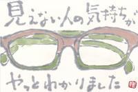老眼鏡「見えない人の気持ち」 - ムッチャンの絵手紙日記
