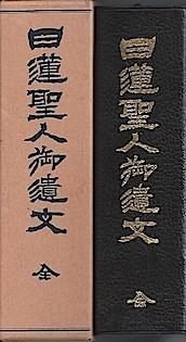 行道文庫版『日蓮聖人御遺文』發願の辞、凡例など - 大木道惠の創価学会問題とその周辺