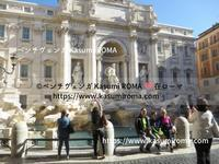 「トレヴィの泉」@現在の様子② ~ ローマ♪トレヴィの泉界隈 & イタリア、ローマのお土産 ~ - 『ROMA』ローマ在住 ベンチヴェンガKasumiROMAの「ふぉとぶろぐ♪ 」