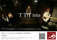 TTT trio無観客配信ライヴ販売してます - タップダンサー吉田つぶらblog「夢舞(move)」@札幌