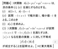 チェビシェフの多項式関連(7)1990東大理系 - 得点を増やす方法を教えます。困ってる人の手助けします。1p500円より。
