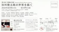 谷川俊太郎の世界を描く出版記念展 - 山中現ブログ Gen Yamanaka