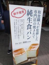 純生食パン工房 HARE/PAN(晴れパン)多治見店:トースト編 - 岐阜うまうま日記(旧:池袋うまうま日記。)