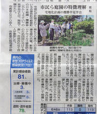 見学会の様子が福島民報の記事に載りました。 - 攬勝亭(らんしょうてい)物語