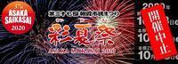 【悲報】朝霞の花火大会2020、中止 - RÖUTE・G DRIVE AFTER DEATH
