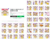 【日々のイロイロ】LINEスタンプ おばあちゃん編 - casa del sole