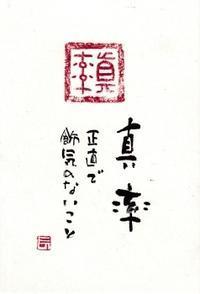 真率・篆刻クラブ - 北川ふぅふぅの「赤鬼と青鬼のダンゴ」~絵てがみのある暮らし~
