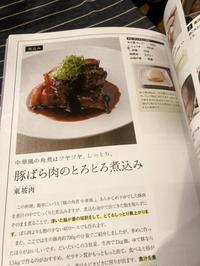 上海料理の復習 - 来客手帖~ときどき薬膳