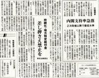 野党共同会派が8日、「持続化給付金」と「地方特定給付金」の差し押さえ禁止法案を提出しましたね - ながいきむら議員のつぶやき(日本共産党長生村議員団ブログ)