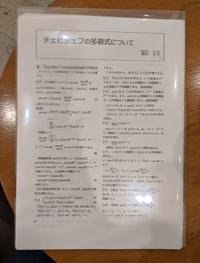 チェビシェフの多項式関連(9)定義 - 得点を増やす方法を教えます。困ってる人の手助けします。1p500円より。