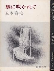 ハルキストさん、五木寛之を読んでみて - 憂き世忘れ
