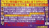 大阪の医師2人がコロナで死亡。テロリストの安倍晋三、早くアビガンを承認しろ!! - 爆龍ブログ