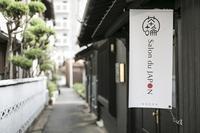限定お得な福袋完売 - 茶論 Salon du JAPON MAEDA