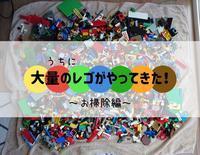 *うちに大量のレゴがやってきた!~お掃除編~* - ~暮らしのヒラメキ~