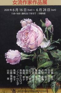 女流作家作品展2020アートギャラリー博宝堂 - 石のコトバ