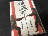 DVD「紳竜の研究」は、すごい。 - かがやきブログ