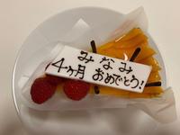 産後初キルフェボン - 続 ふわふわ日記