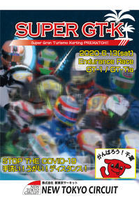 SUPER GTK PREMATCH!!プログラム★ - 新東京フォトブログ