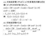 チェビシェフの多項式関連(10)漸化式 - 得点を増やす方法を教えます。困ってる人の手助けします。1p500円より。